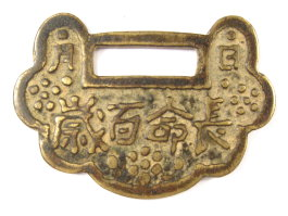 primaltrek com chinese lock charm